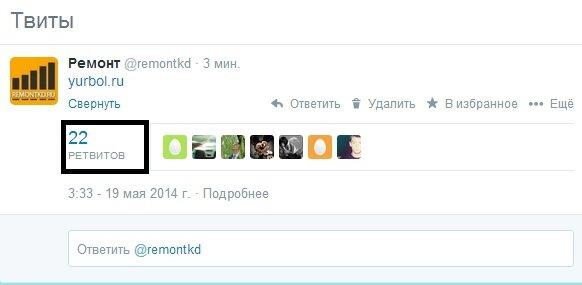 Аккаунт Твиттера и репосты записи
