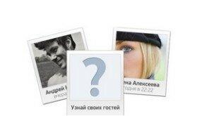Можно ли узнать кто заходил на мою страницу Вконтакте?