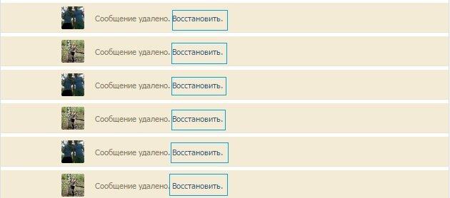 Восстановить диалог в вконтакте