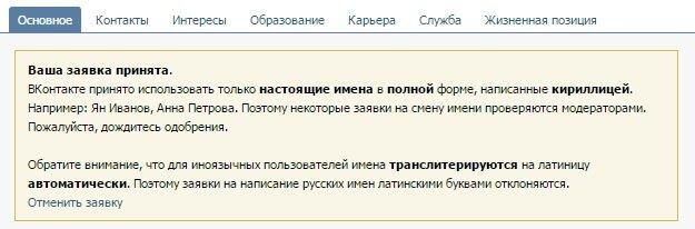 Проверка заявки смены перс. данных в ВК