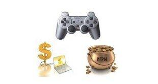 Заработок на тестировании компьютерных онлайн игр за деньги