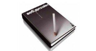 Лучшие книги по веб-дизайну