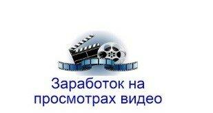 Заработок в интернете на просмотре коротких видео без вложений