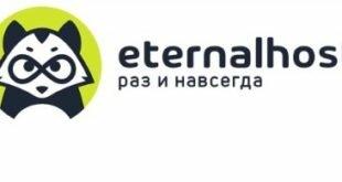 Eternalhost-хостинг с единоразовой оплатой
